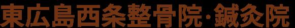 東広島西条整骨院・鍼灸院