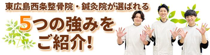 東広島西条整骨院・鍼灸院が選ばれる5つの強みをご紹介!